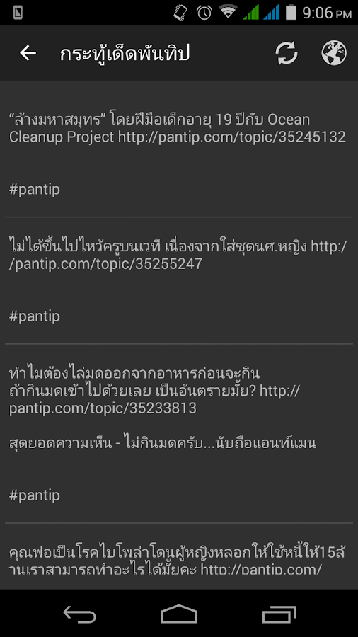Cafe for Pantip™- screenshot