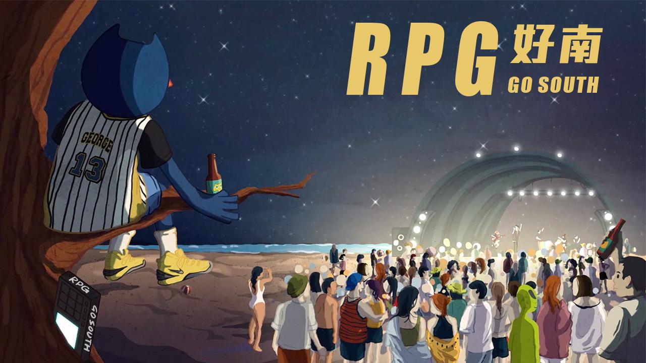 饒舌歌手RPG新作品《好南》強勢回歸!!! 觸景傷情大嘆真的「好難」 6