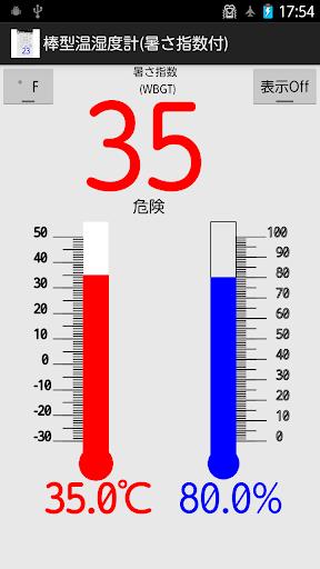 棒型温湿度計 暑さ指数付き