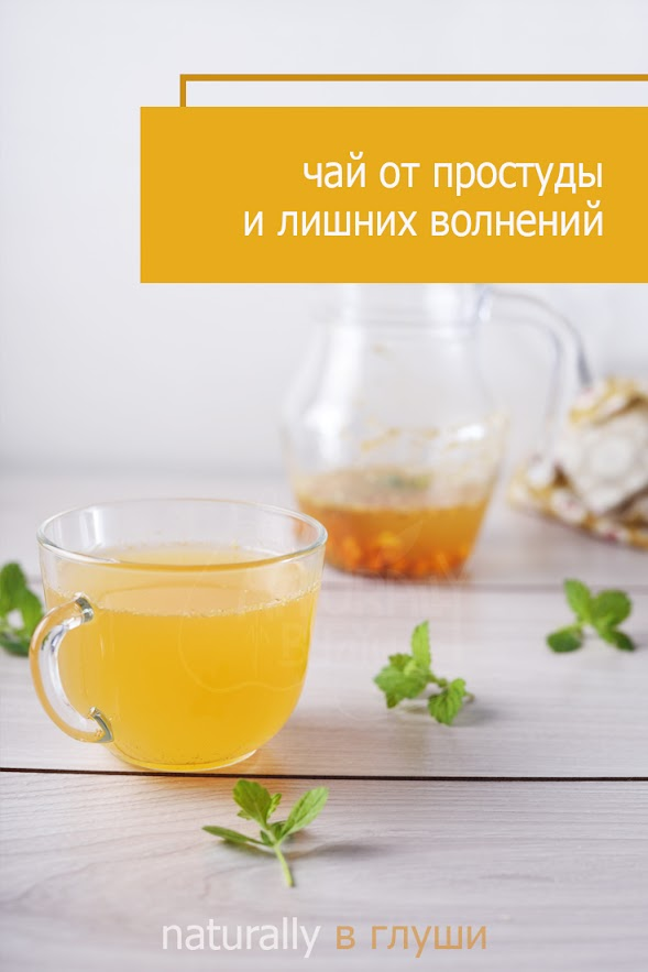 Травяной чай для кормящей мамы | Блог Naturally в глуши