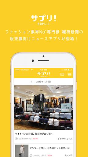 サプリ ファッション販売職のための使えるニュース