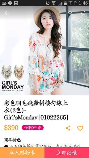 免費下載購物APP|Girl's Monday女裝 app開箱文|APP開箱王