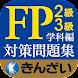 16-17年版パーフェクトFP技能士2級・3級問題集学科編