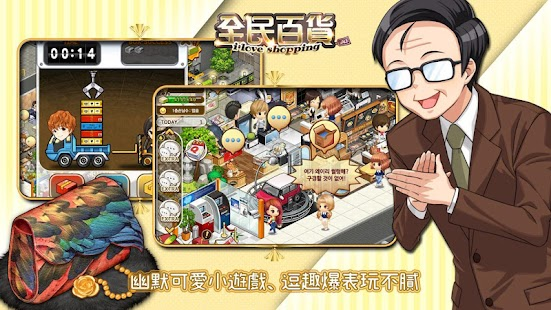 全民百貨  I Love Shopping- screenshot thumbnail