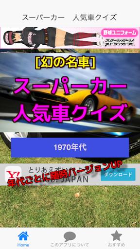 幻の名車 スーパーカー 人気車クイズ