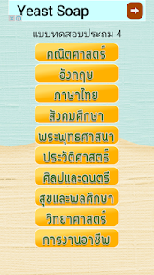 Thailand Kids Tutor 2.5- screenshot thumbnail