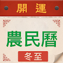 Chinese Lunar Calendar icon