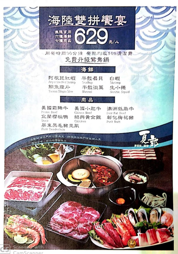 【菜單】夏部Shabu壽喜燒-晶品城店 - 新竹 東區 - 菜單|品項|價位 @ 隨手記錄 :: 痞客邦
