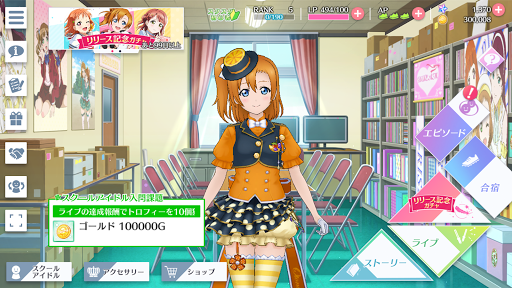 Love Live ALL STARS [Mod] – Autoplay, auto perfect