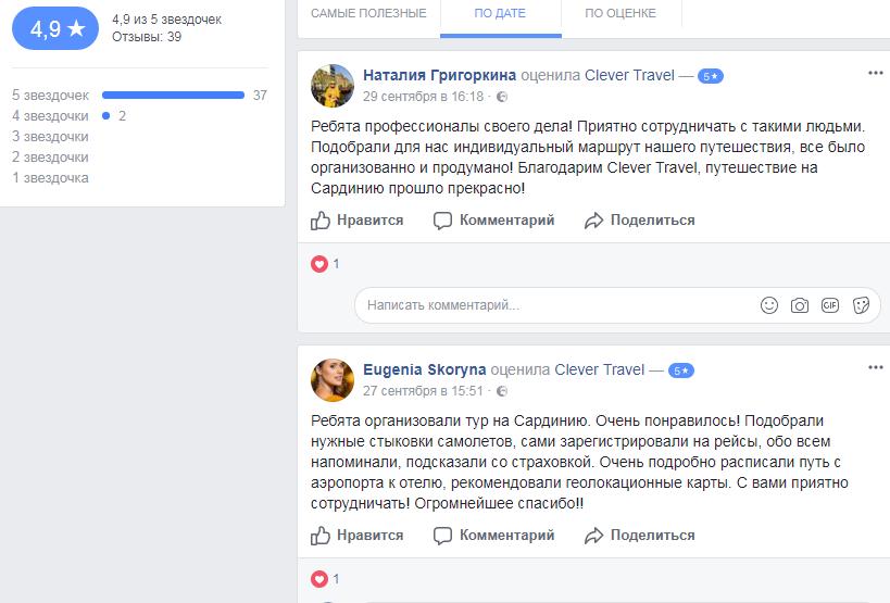 Отзывы о публичной странице в Facebook