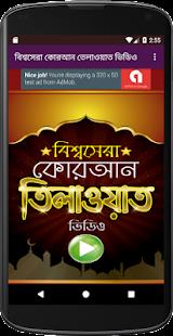 বিশ্বসেরা কুরআন তিলাওয়াত – Amazing Quran Tilawat - náhled