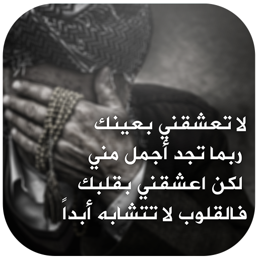 رسائل عتاب و كلمات حزينة