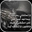 رسائل عتاب و كلمات حزينة icon