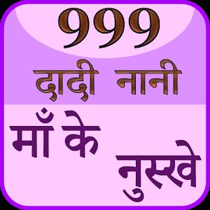 999 Dadi Nani Maa Ke Nuskhe - Android Apps on Google Play