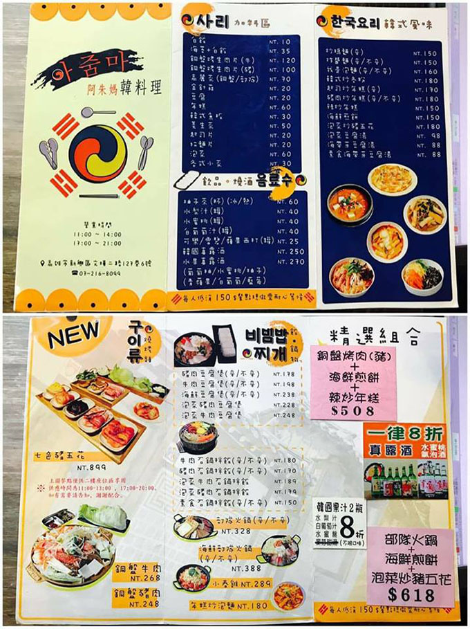 阿朱媽韓料理菜單