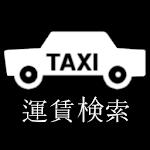 タクシー運賃検索 Icon