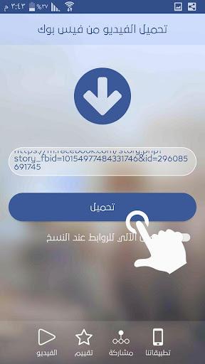 Video downloader For Facebook 1.1 screenshots n 2