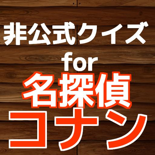 クイズfor名探偵コナン!アニメ検定 娛樂 App LOGO-硬是要APP