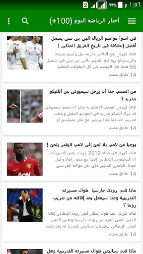 أخبار الرياضة اليوم