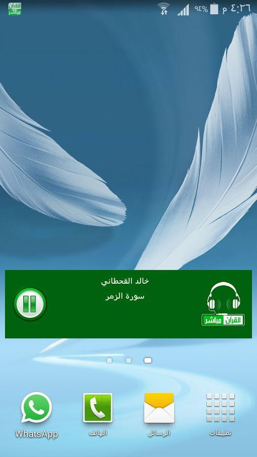 Quran Live- screenshot