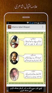 Allama Iqbal Shayari- screenshot thumbnail