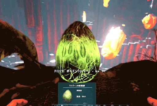 ark アイス ワイバーン 卵