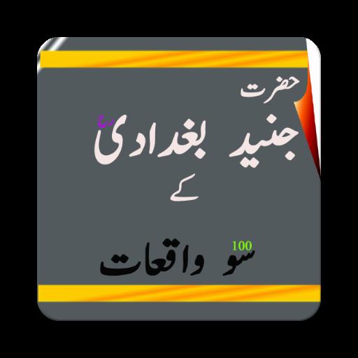 Hazrat Junaid Baghdadi Ke 100 Waqiaat(١٠٠ واقعات )