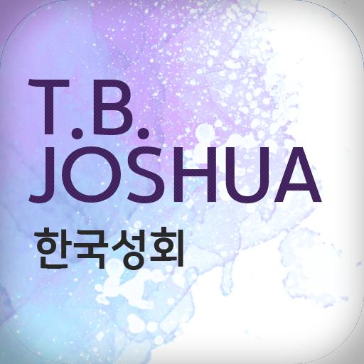 죠슈아목사님한국집회준비위원회