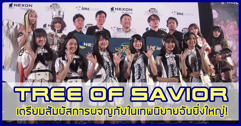 [Tree of Savior] รับประกันความสนุก! กับระบบอันหลากหลาย