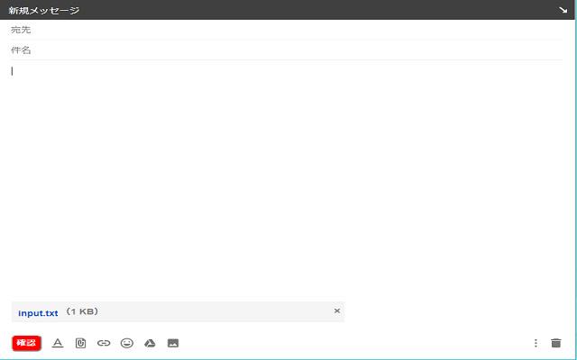 Gmail添付ファイルチェック