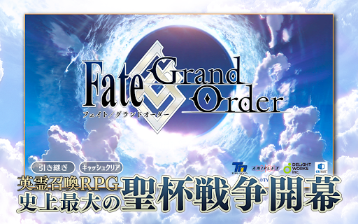 Fate/Grand Order  captures d'écran 1
