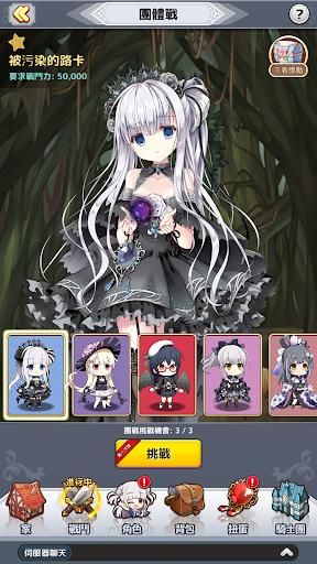 騎士的公主養成:Idle Princess screenshot 7