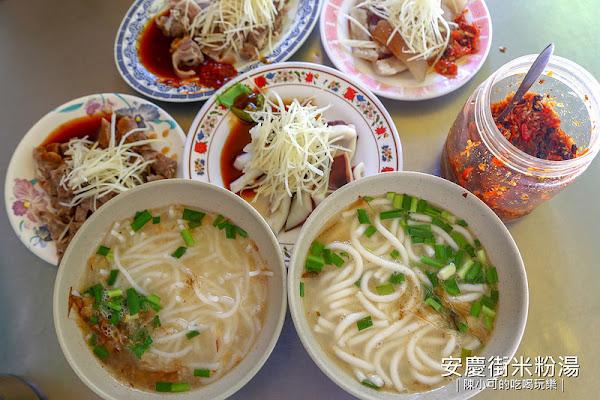 安慶街米粉湯