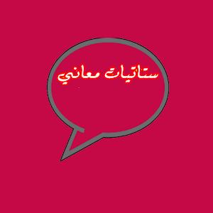 Tải ستاتيات و معاني status  m3ani APK