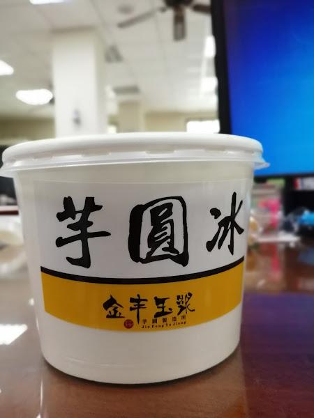 最近辦公室新寵兒,「金豐玉漿~芋圓湯」,甜甜酸酸火龍果蔓越莓圓,專利芋圓,果真吃起來就是不一樣。還有我最愛的香濃的芝麻圓😘,會讓人一口一口吃不停喔!辦公室下午茶非你莫屬👍👍