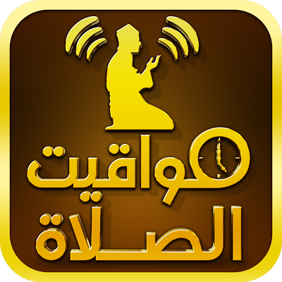 برنامج المؤذن ومواقيت الصلاة - screenshot