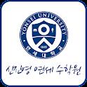 신진영연세수학원 icon