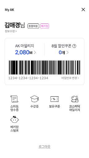 AK PLAZA 백화점 screenshot