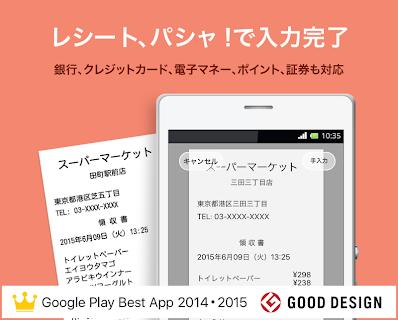 家計簿マネーフォワード~銀行・クレカ対応が人気の無料アプリ screenshot 03