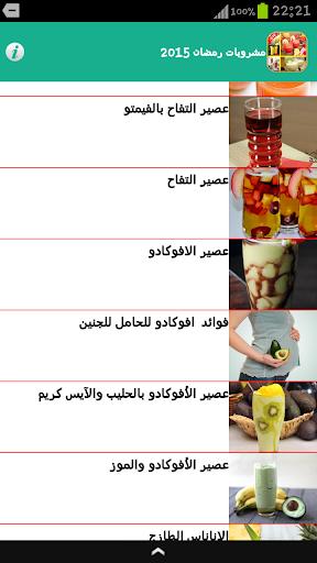 مشروبات رمضان بدون انترنت