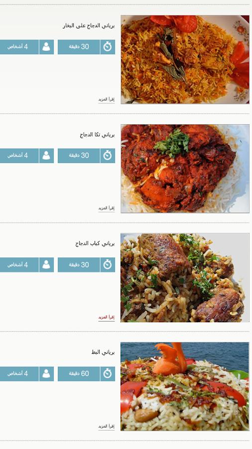 وصفات فتافيت- screenshot