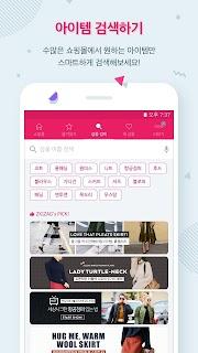 지그재그 - 여성쇼핑몰 모음, 쇼핑몰순위 screenshot 03