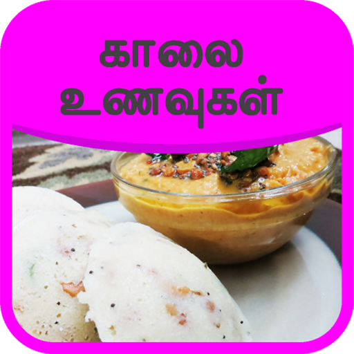 Breakfast Recipes in Tamil