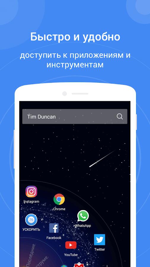 Программы для очистки телефона на андроид