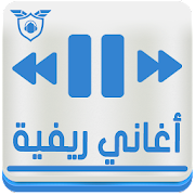 أغاني ريفية بدون نيت Rif aghani 2018