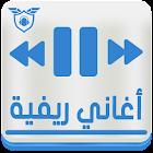 أغاني ريفية بدون نيت Rif aghani 2018 icon