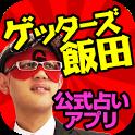 ゲッターズ飯田の占い icon
