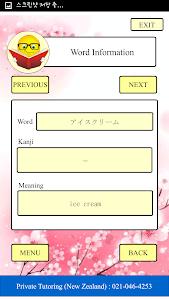NCEA Japanese Level1 Vocab screenshot 3