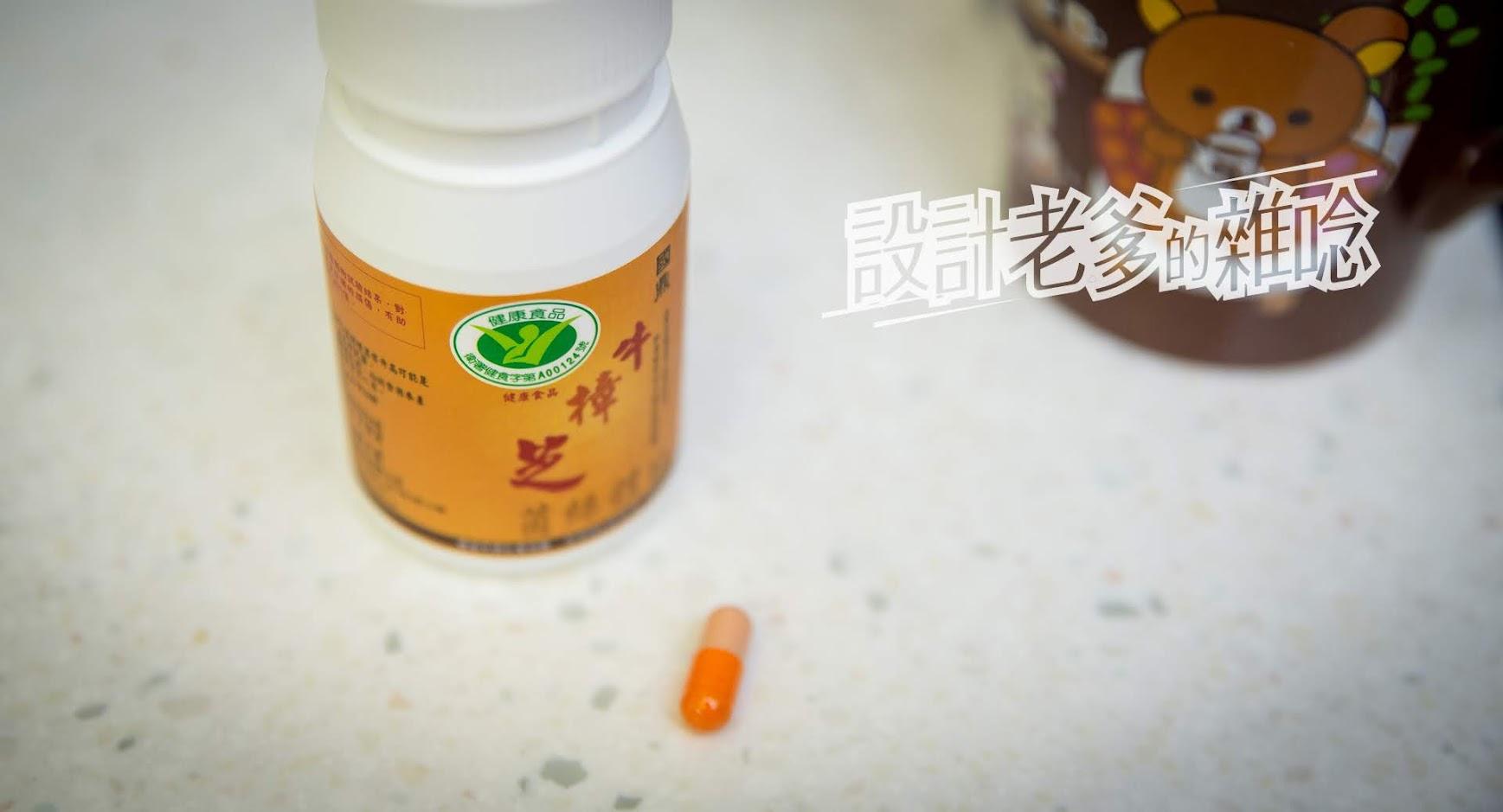 國鼎牛樟芝菌絲體...老爹要健康自己,這可是健字號認證的好東西喔!