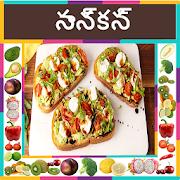 Snacks ( స్నాక్స్) Recipes In Telugu